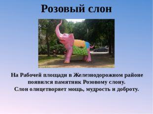 На Рабочей площади в Железнодорожном районе появился памятник Розовому слону