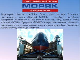 Акционерное общество «МОРЯК» было создано на базе Ростовского судоремонтного