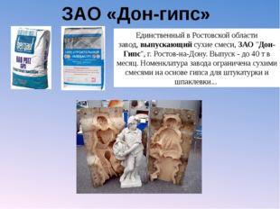 ЗАО «Дон-гипс» Единственный в Ростовской области завод,выпускающийсухие сме