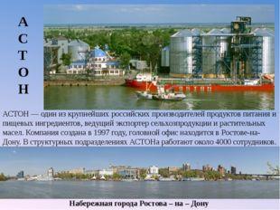 АСТОН— один из крупнейших российских производителей продуктов питания и пище