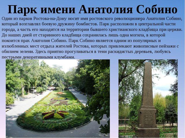 Парк имени Анатолия Собино Один из парков Ростова-на-Дону носит имя ростовско...