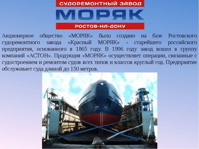 Акционерное общество «МОРЯК» было создано на базе Ростовского судоремонтного...