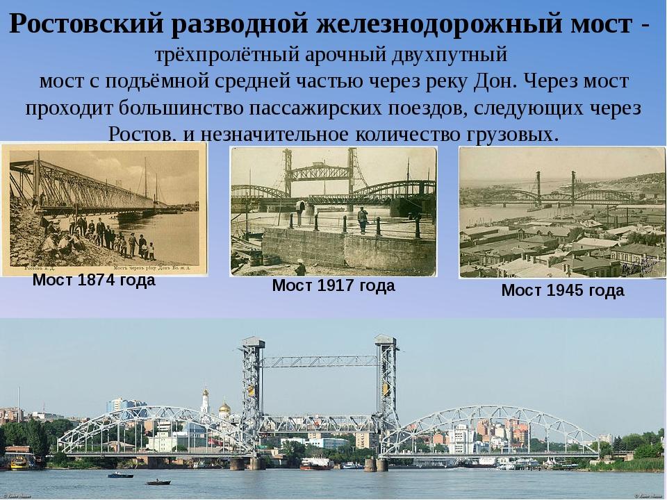 Ростовский разводной железнодорожный мост- трёхпролётный арочный двухпутный...