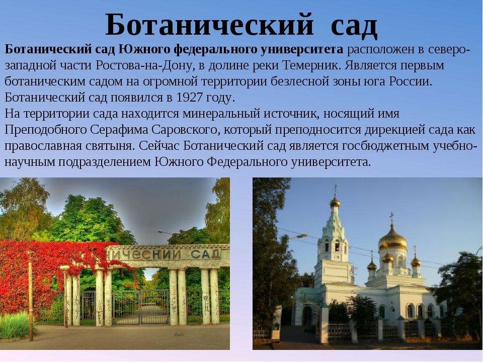 Ботанический садЮжного федерального университетарасположен в северо-западно...