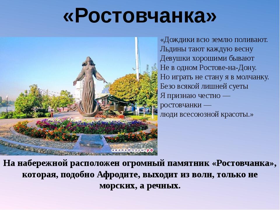 На набережной расположен огромный памятник «Ростовчанка», которая, подобно Аф...
