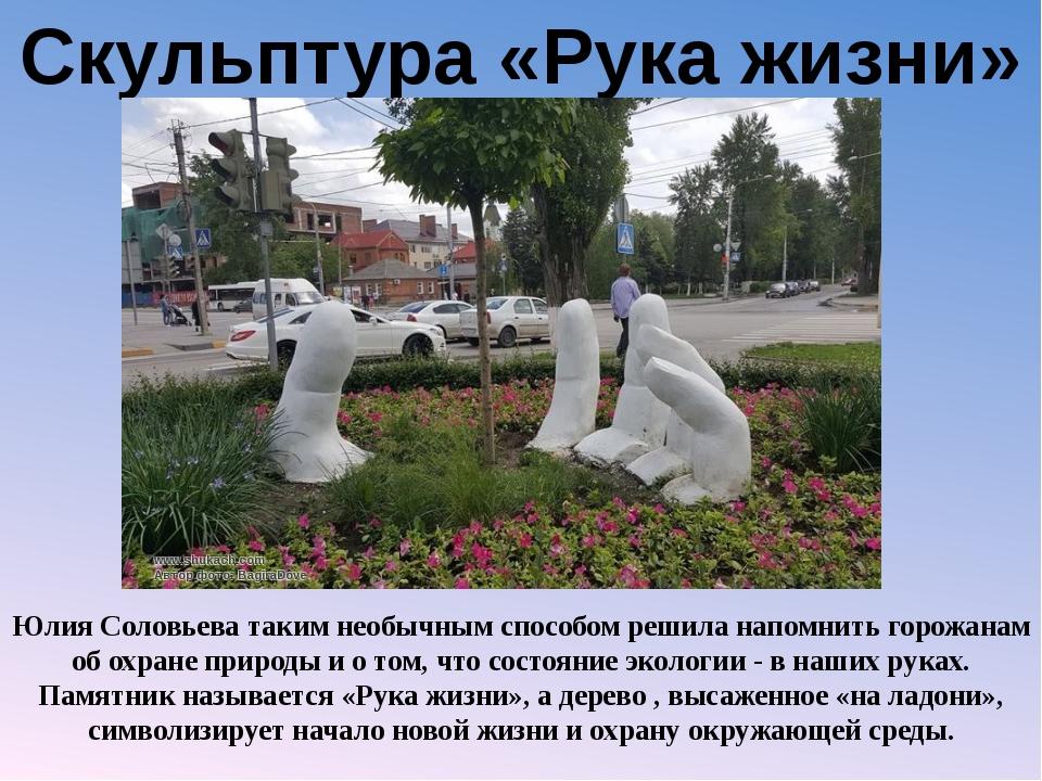 Скульптура «Рука жизни» Юлия Соловьева таким необычным способом решила напомн...