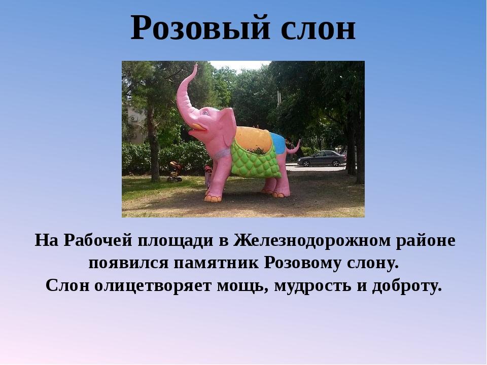 На Рабочей площади в Железнодорожном районе появился памятник Розовому слону...