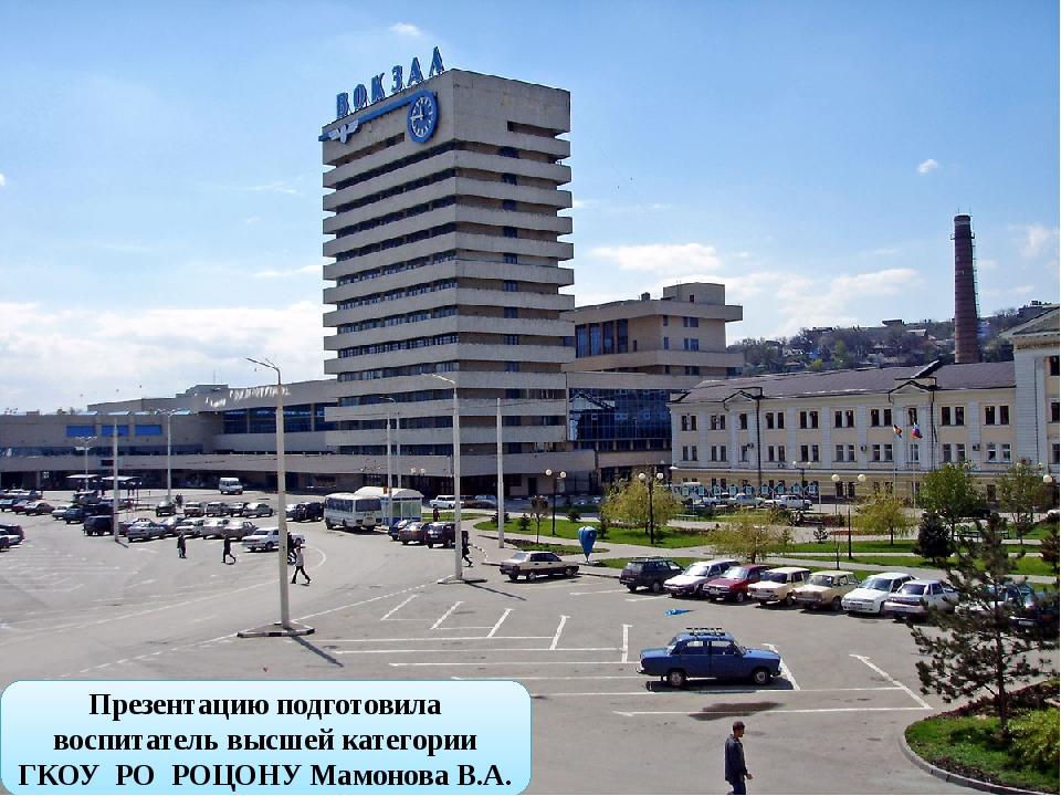 Презентацию подготовила воспитатель высшей категории ГКОУ РО РОЦОНУ Мамонова...