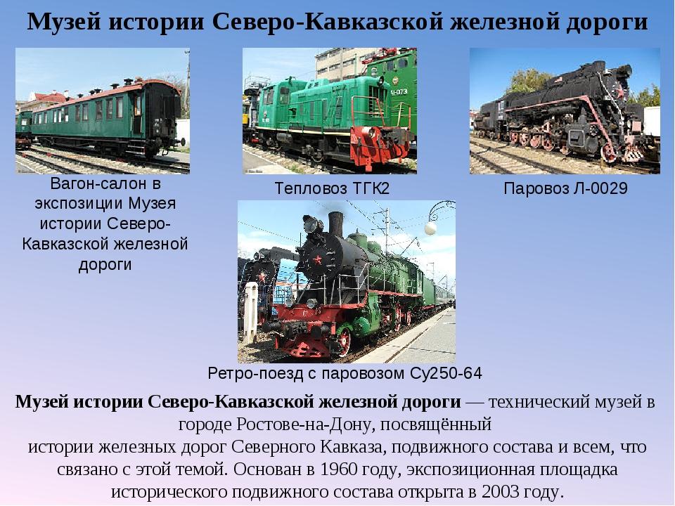 Музей истории Северо-Кавказской железной дороги—техническиймузейвгороде...