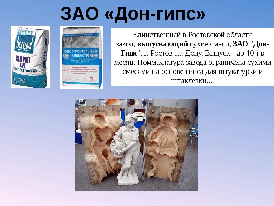 ЗАО «Дон-гипс» Единственный в Ростовской области завод,выпускающийсухие сме...
