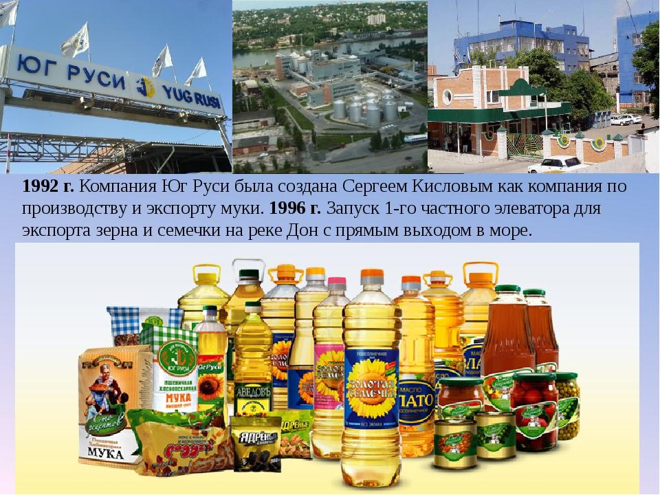 1992 г.Компания Юг Руси была создана Сергеем Кисловым как компания по произв...