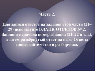 Часть 2. Для записи ответов на задания этой части (21–29) используйте БЛАНК О