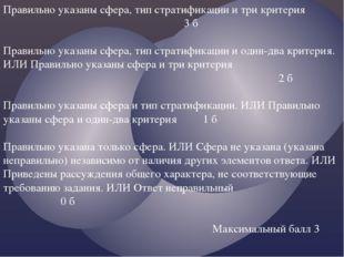 Правильно указаны сфера, тип стратификации и три критерия 3 б Правильно указа