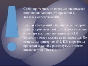 Среди критериев, по которым оценивается выполнение задания 29, критерий К1 яв