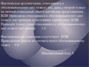 Фактическая аргументация, относящаяся к обосновываемому(-ым) тезису(-ам), дан