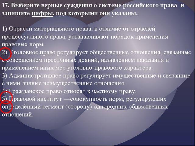 17. Выберите верные суждения о системе российского права и запишите цифры, по...