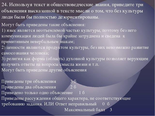 24. Используя текст и обществоведческие знания, приведите три объяснения выск...