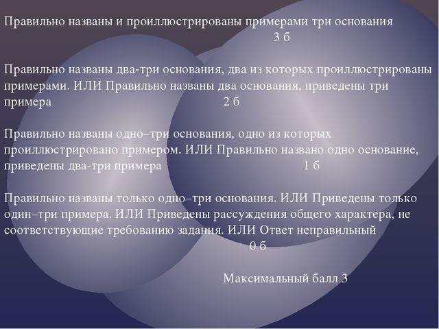 Правильно названы и проиллюстрированы примерами три основания 3 б Правильно н...