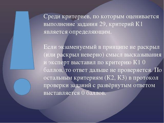 Среди критериев, по которым оценивается выполнение задания 29, критерий К1 яв...