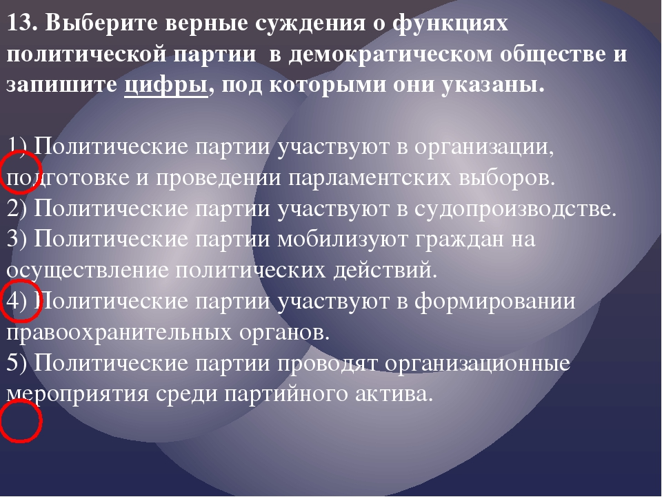13. Выберите верные суждения о функциях политической партии в демократическом...