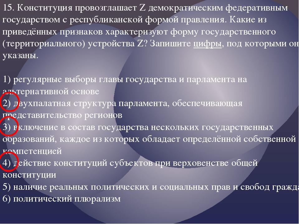 15. Конституция провозглашает Z демократическим федеративным государством с р...