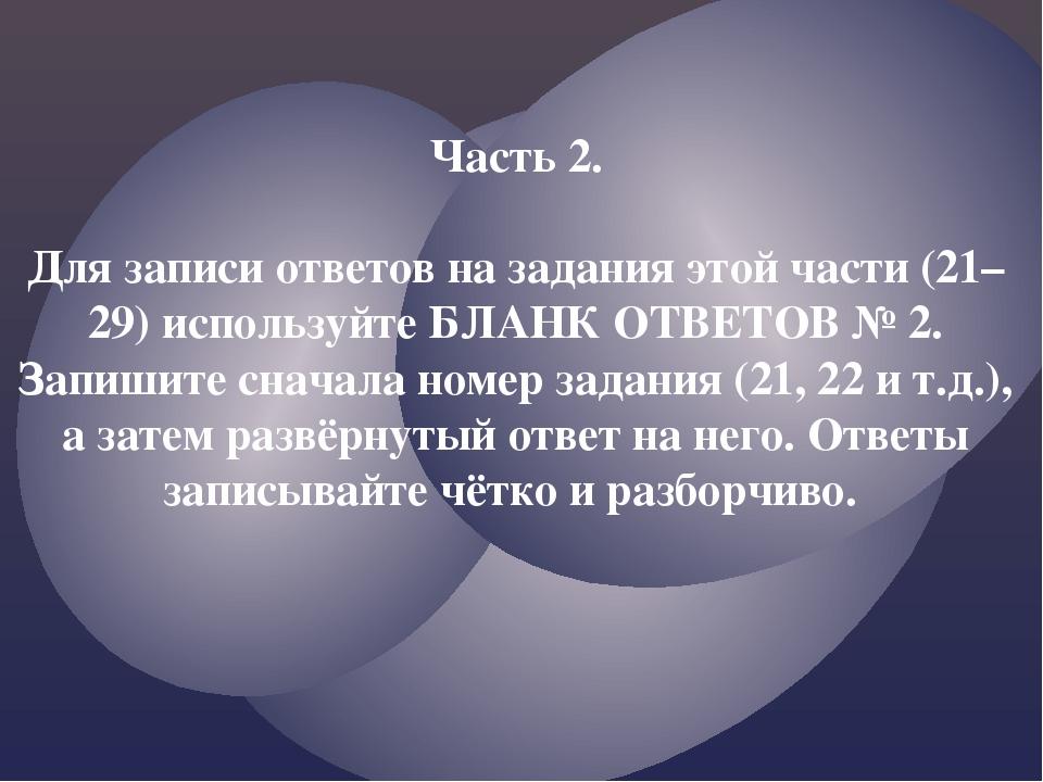Часть 2. Для записи ответов на задания этой части (21–29) используйте БЛАНК О...