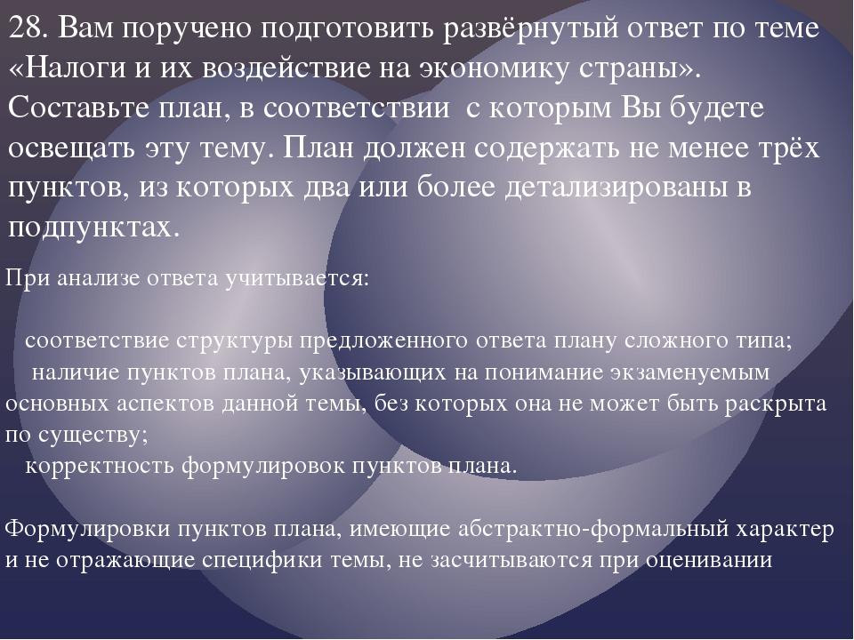28. Вам поручено подготовить развёрнутый ответ по теме «Налоги и их воздейств...