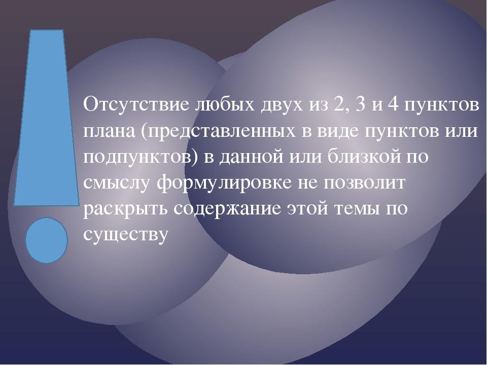 Отсутствие любых двух из 2, 3 и 4 пунктов плана (представленных в виде пункто...
