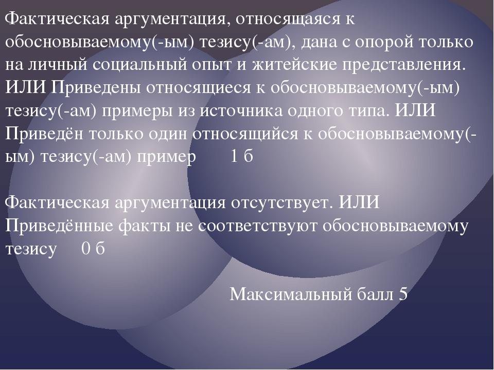 Фактическая аргументация, относящаяся к обосновываемому(-ым) тезису(-ам), дан...