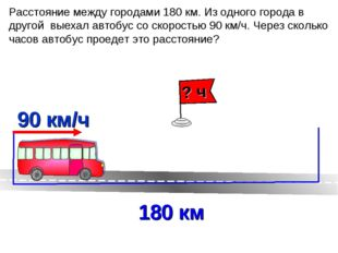 Расстояние между городами 180 км. Из одного города в другой выехал автобус со