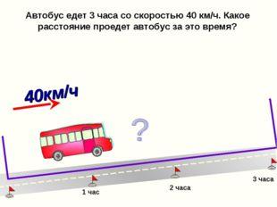 Автобус едет 3 часа со скоростью 40 км/ч. Какое расстояние проедет автобус за