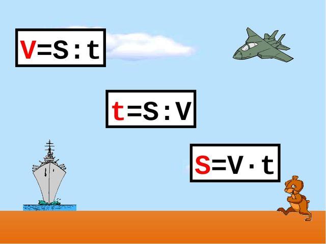 V=S:t t=S:V S=V·t