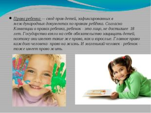 Права ребенка — свод прав детей, зафиксированных в международных документах п