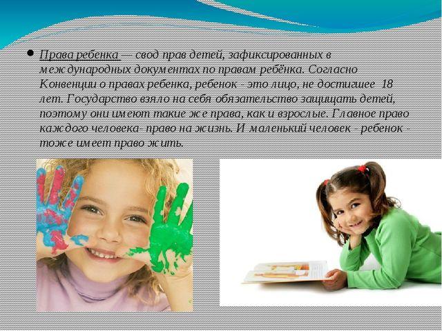 Права ребенка — свод прав детей, зафиксированных в международных документах п...