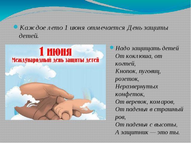Каждое лето 1 июня отмечается День защиты детей. Надо защищать детей От коклю...