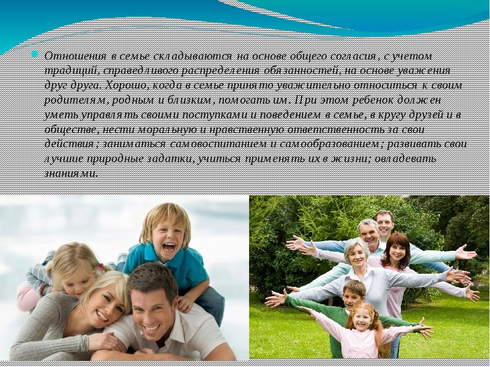 Отношения в семье складываются на основе общего согласия, с учетом традиций,...