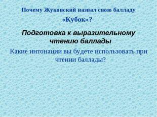 Почему Жуковский назвал свою балладу «Кубок»? Подготовка к выразительному чте