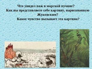Что увидел паж в морской пучине? Как вы представляете себе картину, нарисова