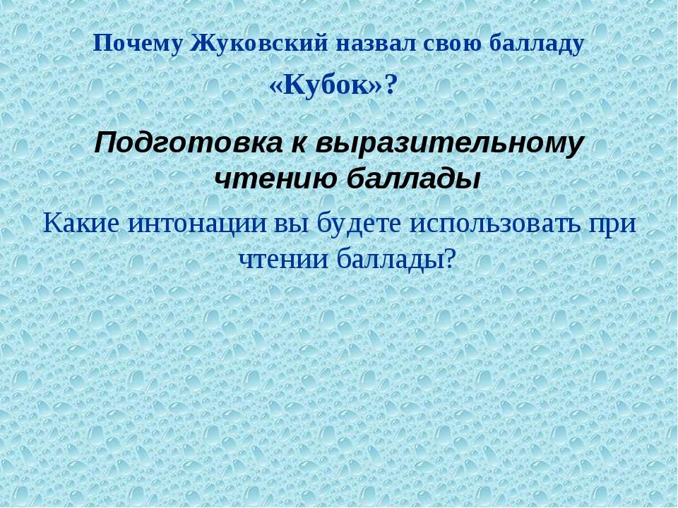 Почему Жуковский назвал свою балладу «Кубок»? Подготовка к выразительному чте...