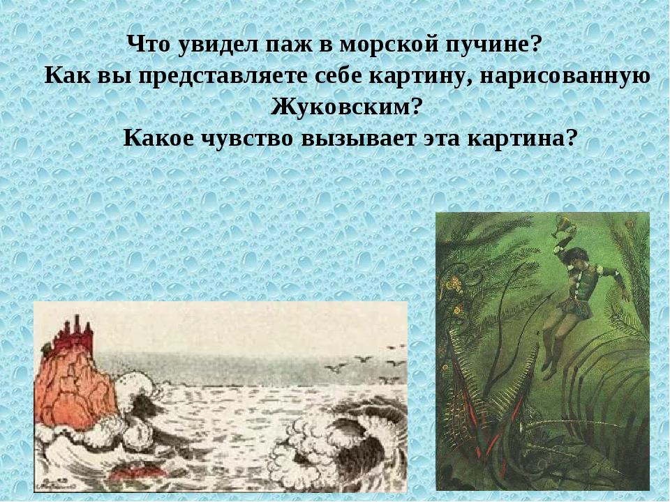 Что увидел паж в морской пучине? Как вы представляете себе картину, нарисова...