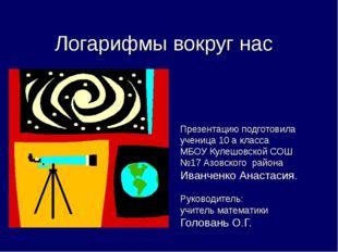 Презентацию подготовила ученица 10 а класса МБОУ Кулешовской СОШ №17 Азовског