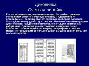 Диковинка Счетная линейка К логарифмическим диковинкам можно было бы с полным