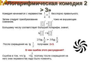 «Логарифмическая комедия 2 > 3» Комедия начинается с неравенства бесспорно пр