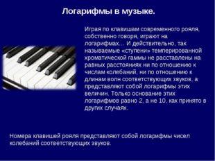 Логарифмы в музыке. Играя по клавишам современного рояля, собственно говоря,