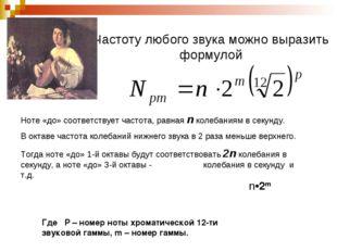 Частоту любого звука можно выразить формулой Ноте «до» соответствует частота,