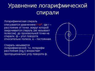 Уравнение логарифмической спирали Логарифмическая спираль описывается уравне