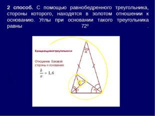 2 способ. С помощью равнобедренного треугольника, стороны которого, находятся