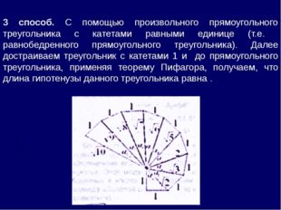 3 способ. С помощью произвольного прямоугольного треугольника с катетами равн