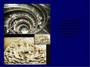 Двойная круговая лестница в Музее Ватикана (построена по проекту Леонардо да