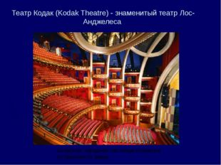 Театр Кодак (Kodak Theatre) - знаменитый театр Лос-Анджелеса шикарная парадна